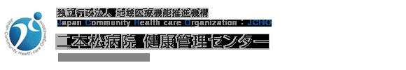 独立行政法人 地域医療機能推進機構 Japan Community Health care Organization 二本松病院 健康管理センター Nihonmatsu Hospital