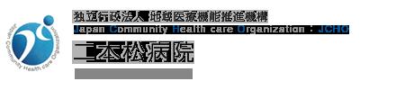 独立行政法人 地域医療機能推進機構 Japan Community Health care Organization JCHO 二本松病院 Nihonmatsu Hospital